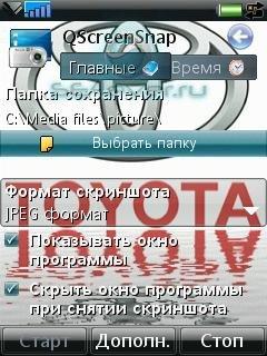 Qscreensnap - приложение для UIQ3