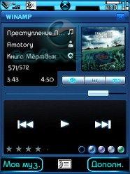 WinAMP 5.53 skin for Walkman Player 2.0 - скин плеера дляSony Ericsson w950i [UIQ 3]