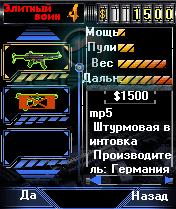 Elite Warrior 4 - java игра для SE