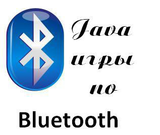 Сборник java игр для телефона по bluetooth