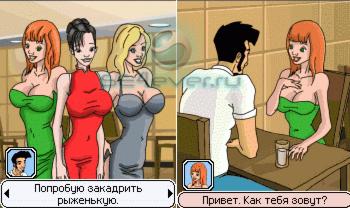 igra-seks-svidanie-igrat