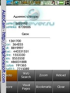 Ozone 0.9 alpha version - Приложение для UIQ3