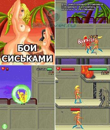В игре Fights by a breast (Бои сиськами) Вам предлагается стать