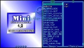 MiniCommander 4.0