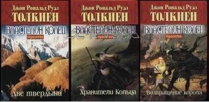 фаза борьбы читать книгу властелин колец две крепости должностного оклада
