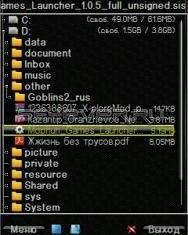 Графический мод для x-plore v1.30 - мод для UIQ3