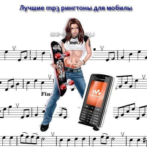 Лучшие mp3 рингтоны для мобилы 2009