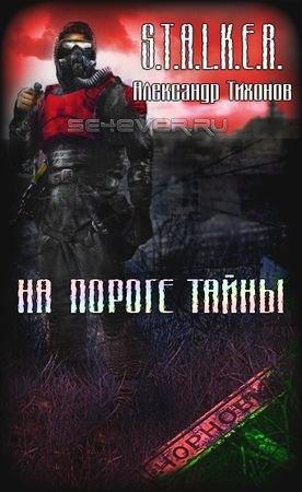 S.T.A.L.K.E.R На пороге тайны - Java Книга
