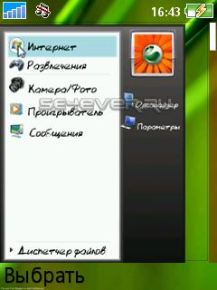 Vista menu v. 2.5 by Troy [240x320]