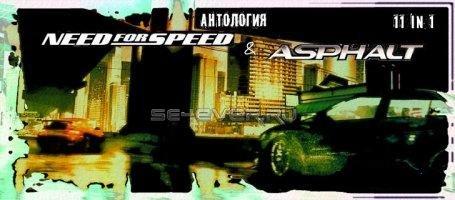 Антология Need For Speed и Asphalt