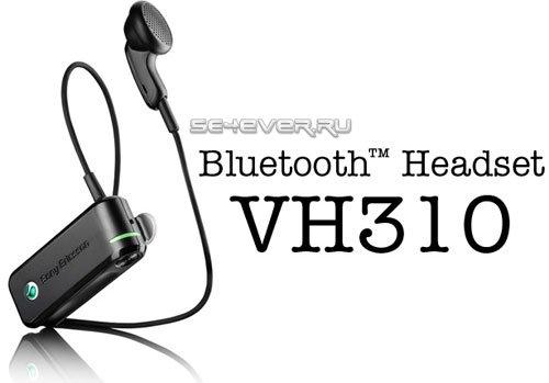 Sony Ericsson VH310 — вторая антикризисная гарнитура
