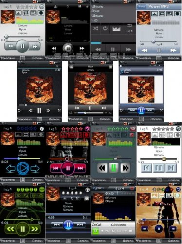 Power mp3 Skins – Скины для Power mp3 [UIQ3]
