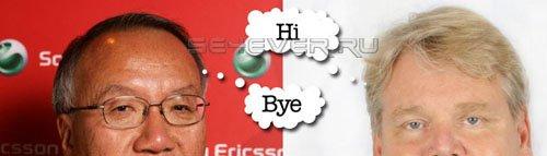 Смена власти в компании Sony Ericsson: Надеемся на лучшеее...