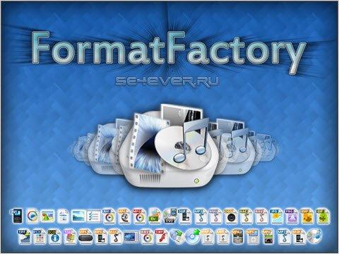 Format Factory - лучший аудио / видео конвертор!