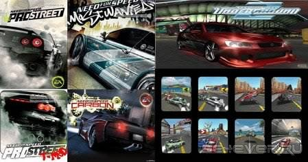 Need For Speed Underground, Most Wanted, Carbon, ProStreet, Undercover - игры для SE