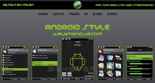 Android - Mega Pack For UIQ3