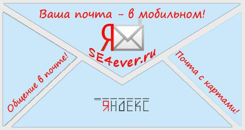 Мобильная Яндекс.Почта: Приложение для Sony Ericsson