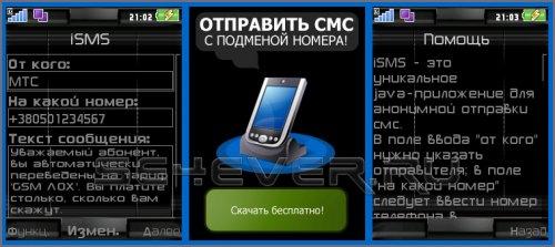 iSMS2 - java приложение. Отправка СМС с подменой номера