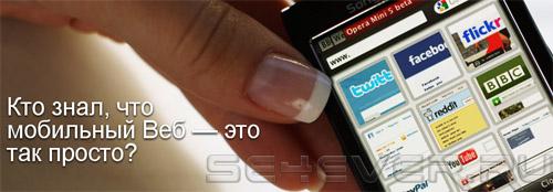 SIS версия Opera Mini для Symbian. Русская версия