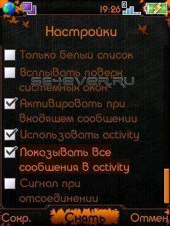 wJimm - icq клиент с поддержкой оповещений о сообщениях через активити-меню
