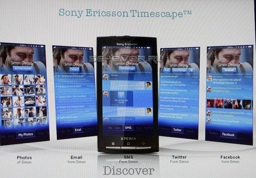 Nexus - новый интерфейс Sony Ericsson для Android
