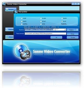 Sonne Video Converter 8.2.10.200 (RUS) - Видео конвертер