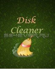 Disk Cleaner v1.25 - приложение для UIQ3