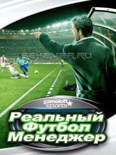 Real Football: Manager Edition 2010 / Реальный Футбол Менеджер - java игра