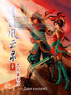 Fire Dragon Guang Dao - java игра