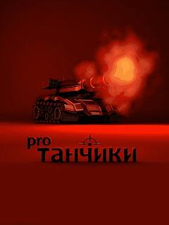 Танчики Pro / Танчики про. Продолжение - java игра