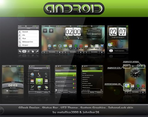 Android Design - Mega Pack For Sony Ericsson UIQ3