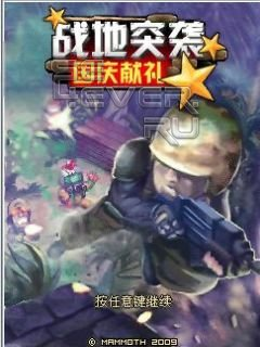 Battlefield - java игра