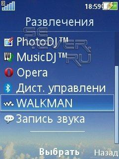 Изменённые menu.ml для C510 и C905 с доступом к Walkman