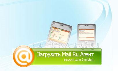 Mobile Agent- Скачать Мобильный Агент с поддержкой ICQ и Mail.ru!