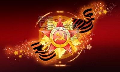 С Великим Праздником! С Днем Великой Победы!