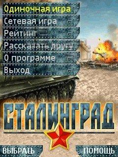 Сталинград - java игра