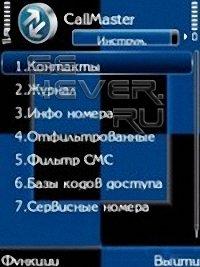 CallMaster - Менеджер звонков и сообщений для Symbian