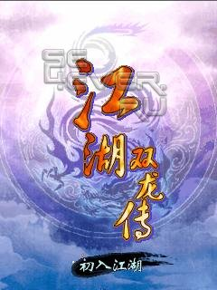 Chuan Jiang Hu Ssangyong- java игра