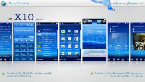 SE X10 beta 3 - Скачать тему для SE Satio / Vivaz
