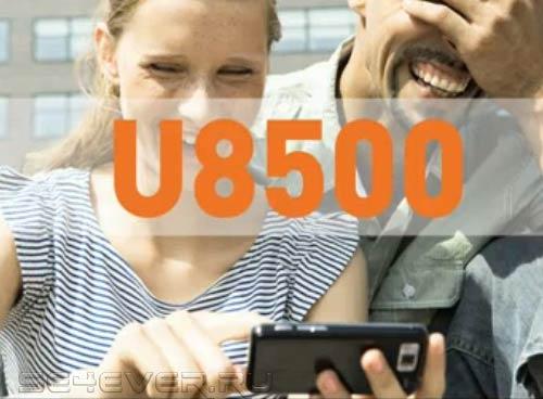 U8500 - лучшая платформа для смартфонов!