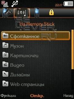 Mega Pack for For Sony Ericsson C510
