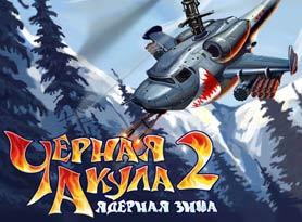 Черная акула 2: Ядерная зима / Black Shark 2 Siberia - java игра