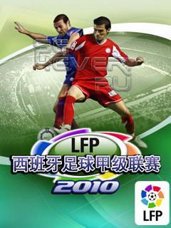 Spanish Football League 2010 3D - Java игра