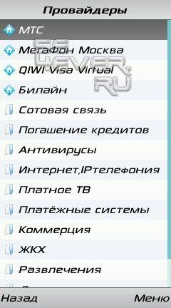 Приложения к мобильному телефону