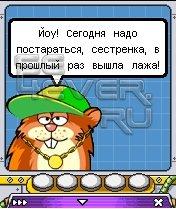 Хомяк Хома (Hamster Homie)