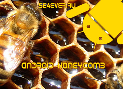 Android Honeycomb. Новая версия ОС