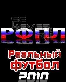 Real Football 2010 Российская Премьер Лига