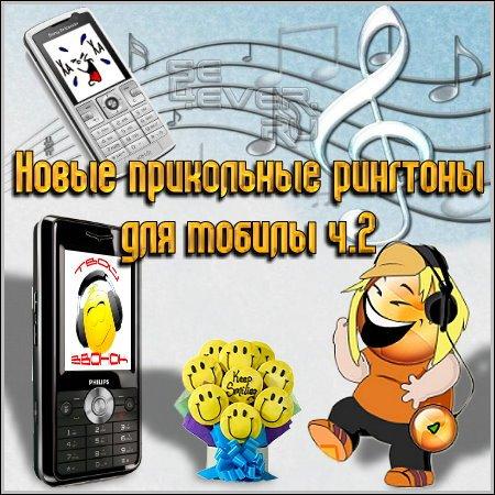 Скачать музыку на телефон на начальника с приколами