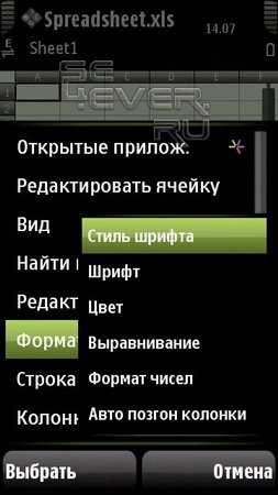 QuickOffice - программа для Symbian 9.4