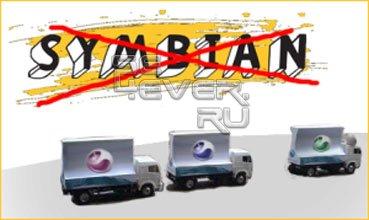 Sony Ericsson окончательно отказалась от Symbian OS